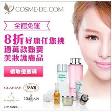 COSME-DE 玫麗網 全球熱賣護膚彩妝品,國外代購免運費!