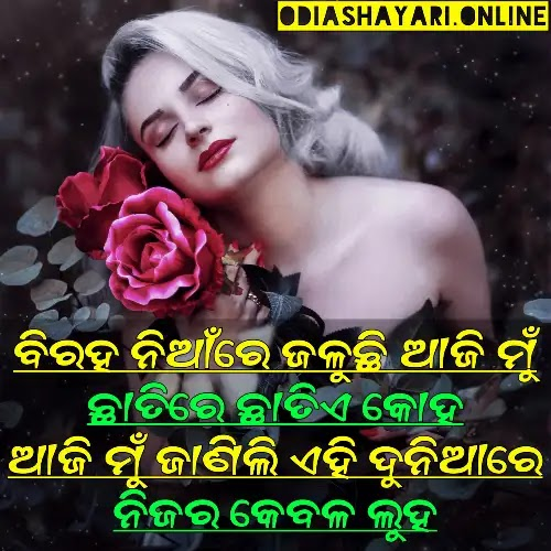 Odia Sad Shayari: Download Sad Shayari in Odia 2021