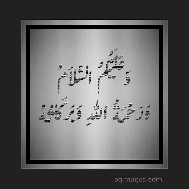 walaikum salam sticker for whatsapp