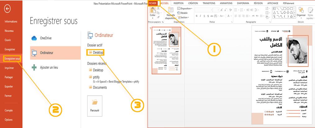 حفظ سيرة ذاتية بصيغة PDF