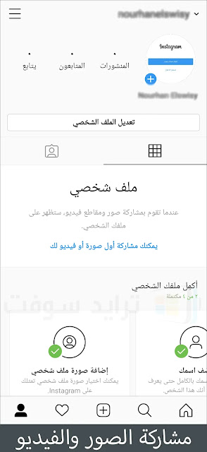 Download Instagram Arabic