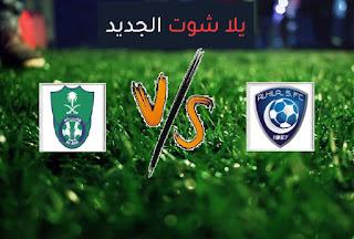نتيجة مباراة الأهلي السعودي والهلال اليوم الجمعة بتاريخ 15-01-2021 الدوري السعودي