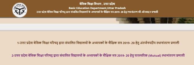 बेसिक शिक्षा परिषद: विभिन्न शर्तों के साथ अंतरजनपदीय स्थानांतरण के लिए 21 दिसंबर तक कर शिक्षक सकते हैं ऑनलाइन आवेदन