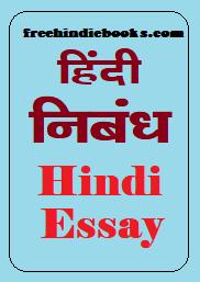 Download Hindi Essay book in pdf-हिंदी निबंध पुस्तक PDF Download