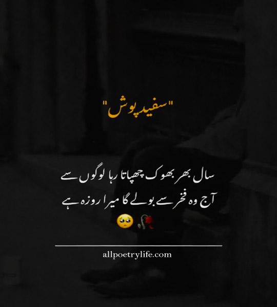 Saal Bhar Bokh Chupata Raha  | Ramzan poetry in urdu Shayari | Roza Whatsapp Status Pic new