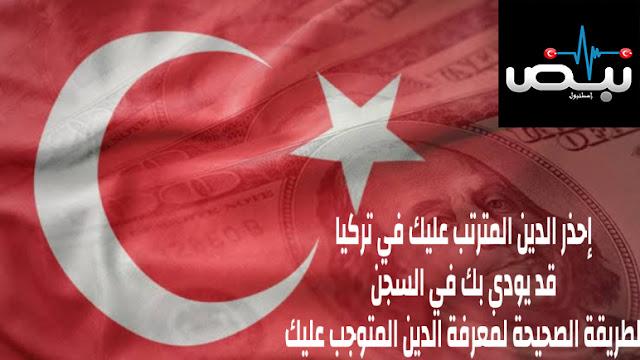 طريقة معرفة الدين المترتب عليك في تركيا