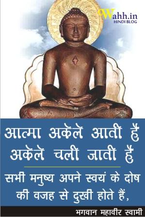 Lord-Mahavir-swami-su-vichar