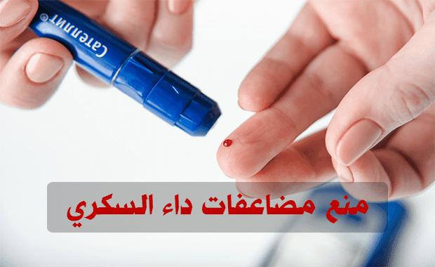 منع مضاعفات داء السكري