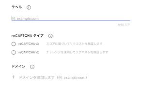Google reCAPTCHA登録画面