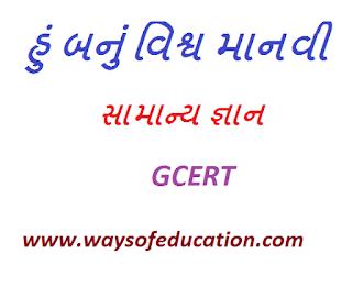 HU BANU VISHV  MANVI GENERAL KNOWLEDGE BOOK BY GCERT