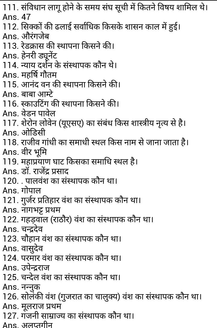 G.k 200 Questions with answer in Hindi बस पढ़ लो एक बार ...