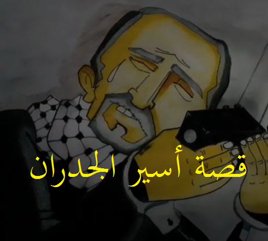 قصص واقعية حزينة قصة سجين الجدران