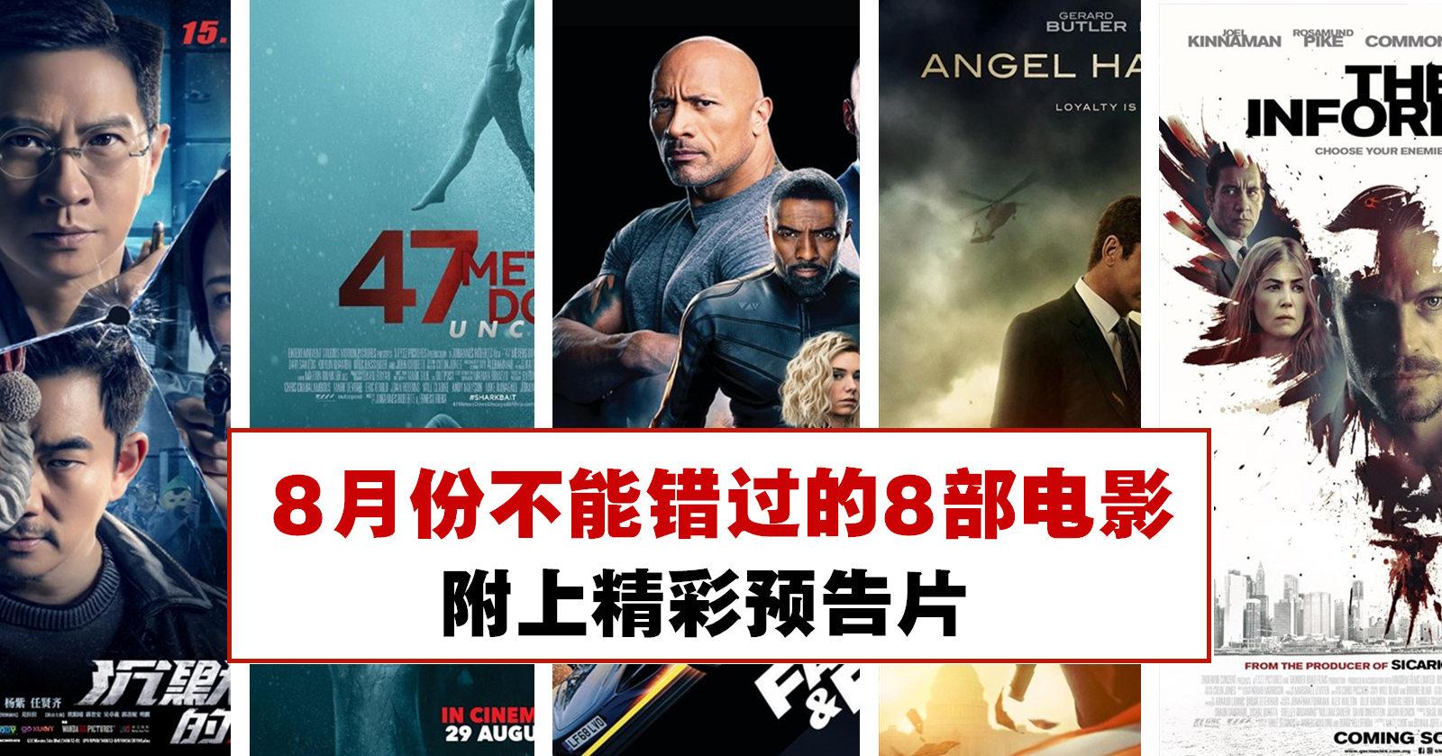 8月份不能错过的8部电影