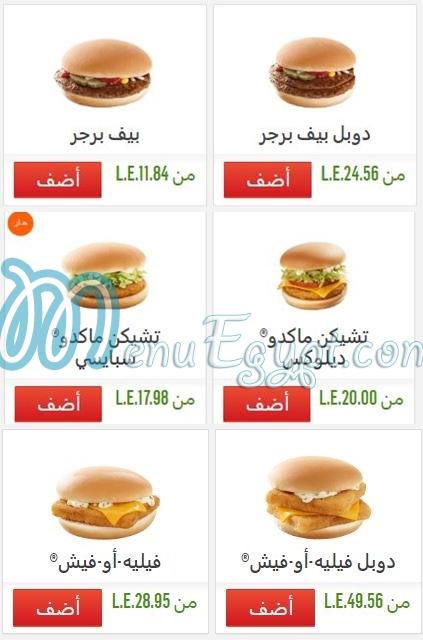 أسعار منيو وفروع ورقم ماكدونالدز ماك Mcdonalds Hotline