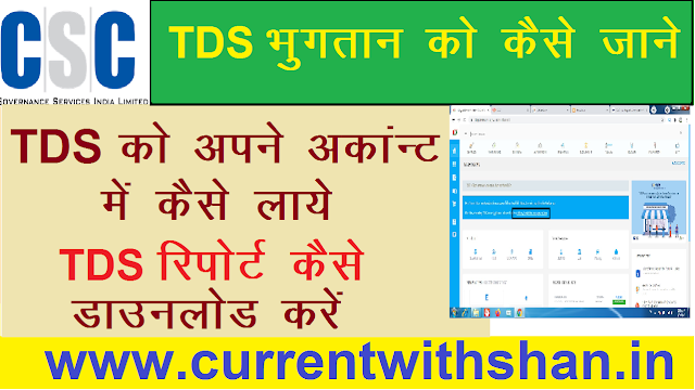 CSC Tds Report Download,CSC Tds Certificate Download for Vle