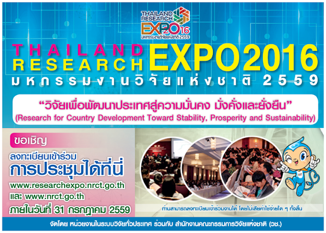 http://www.researchexpo.nrct.go.th/