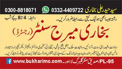 Rishtey pk lahore in Lahore ~ BUKHARI MARRIAGE CENTER