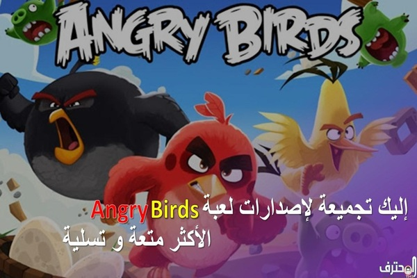 إليك تجميعة لإصدارات اللعبة الشهيرة Angry Birds