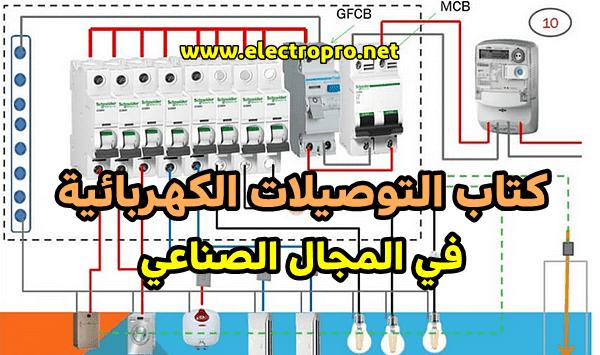 كتاب التوصيلات الكهربائية في المجال الصناعي