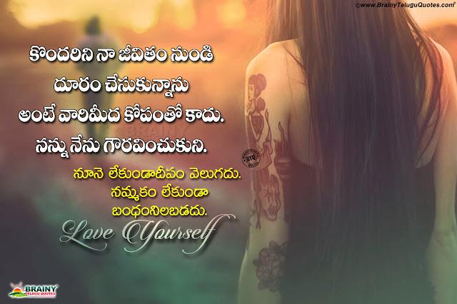 telugu best words on life, life changing best words in telugu, daily motivational telugu quotes