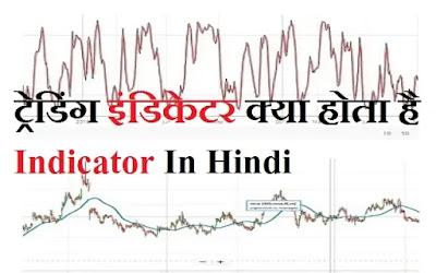 Indicator In Hindi