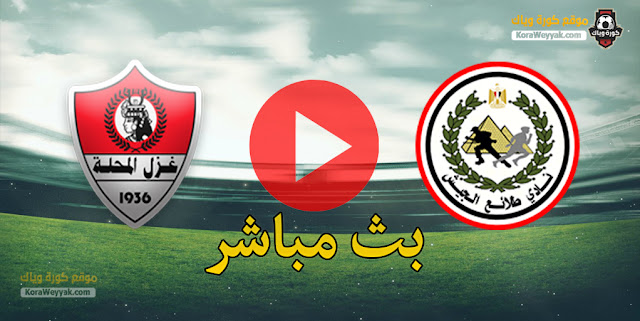 موعد مباراة طلائع الجيش وغزل المحلة اليوم 25 ديسمبر 2020 في الدوري المصري