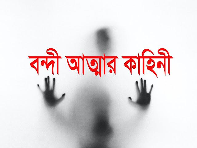বন্দি আত্মার কাহিনি