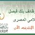 اعلان وظائف بنك فيصل الاسلامى المصرى
