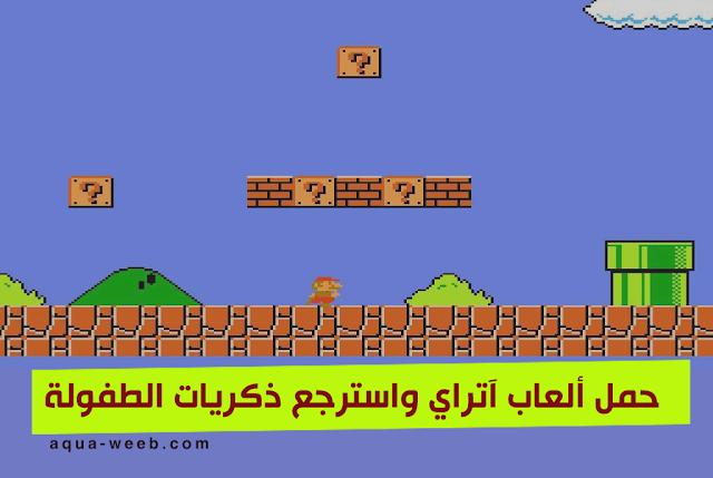 حمل ألعاب Atari واسترجع ذكريات الطفولة