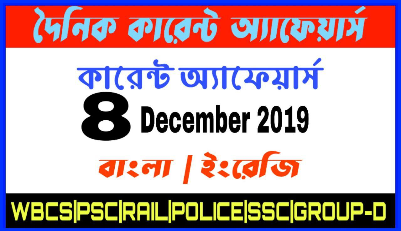 Daily Current Affairs In Bengali and English 8th December 2019 | for All Competitive Exams
