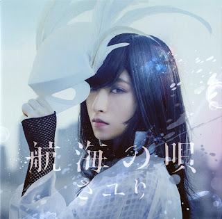 Sayuri: 1st Zenkoku Tour Mikazuki no Koukai 2017 Yoake no Zenkoku Tour Shibuya TSUTAYA O-EAST LIVE
