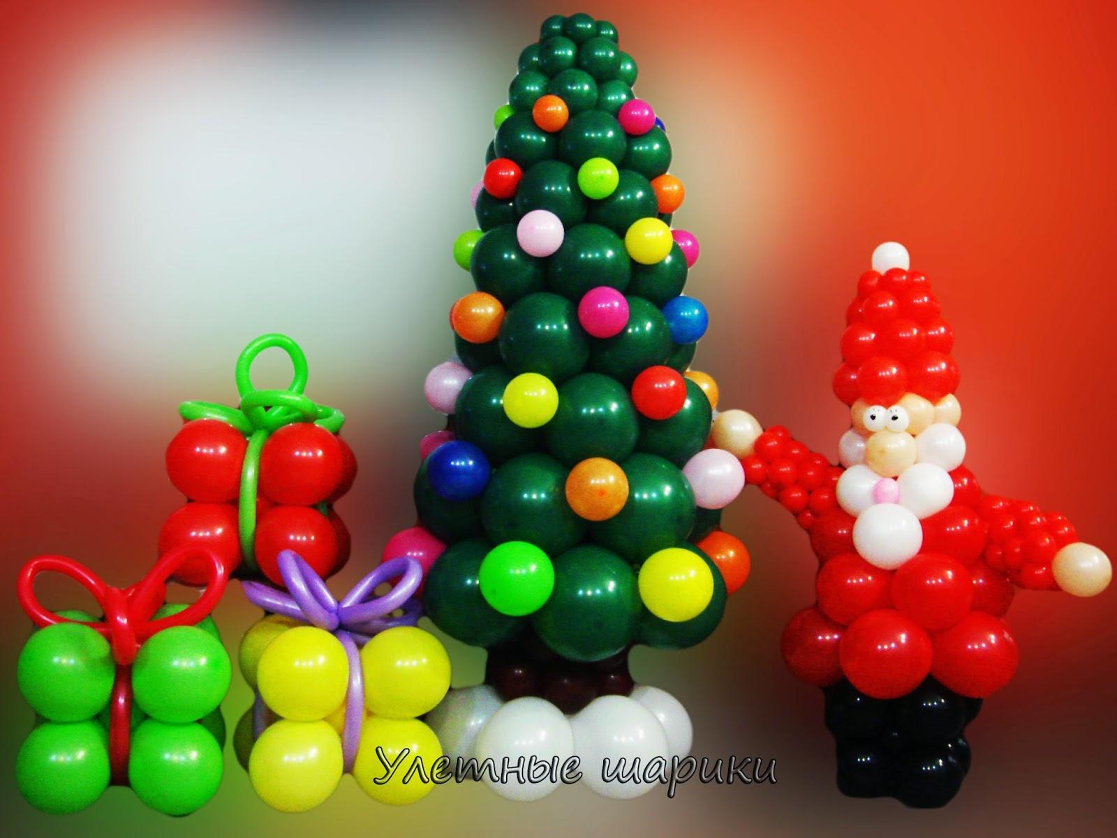 Новогоднее украшение из воздушных шаров