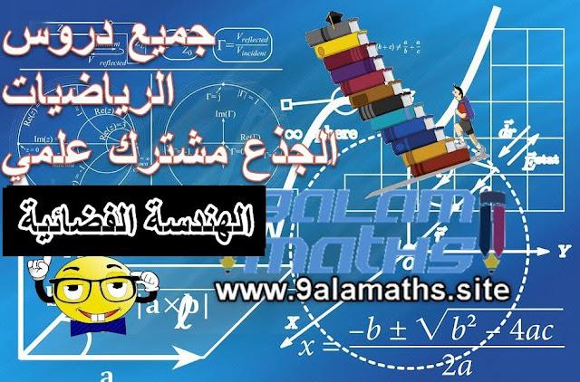 درس الهندسة الفضائية الجدع مشترك العلمي -التقني-التكنلوجي|الاستاذ المودن 9alamaths