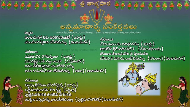 Annamacharya Keerthanalu,G. Balakrishna Prasad andichoodaga neeku avataaram okatea Annamayya lyrics online,Annamacharya Samkirtanalu,Annamayya Songs,Annamyya Lyrics in Telugu(Pdf),Annamacharya Kirtanalu Index,annamayya movie songs lyrics in telugu language,annamacharya keerthanalu telugu books,annamayya songs lyrics in kannada,annamayya folk songs,annamayya sankeerthanalu telugu songs,vedukondama lyrics,balakrishna prasad songs