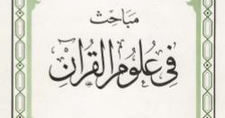 تحميل كتاب مباحث في علوم القرآن لمناع القطان pdf