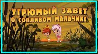 Машкины страшилки - 7 серия