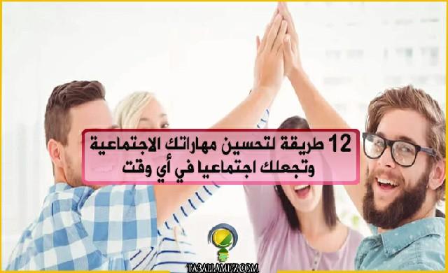 تحسين مهاراتك الاجتماعية