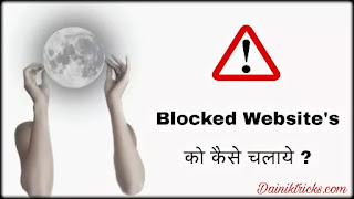 Blocked Website's Ko Kaise Chlaye ? Top 10 Proxy Sites List