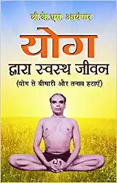 yog dwara swastha jeevan by b k s lyengar,best yoga books in hindi, best ayurveda books in hindi,best meditation books in hindi