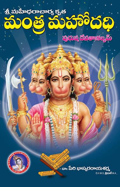 మంత్ర మహోదధి పురుషదేవత | Mantra Mahodadhii purusha devata | మంత్ర మహోదధి పురుషదేవత | GRANTHANIDHI | MOHANPUBLICATIONS | bhaktipustakalu