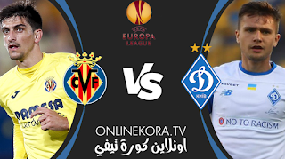 مشاهدة مباراة فياريال ودينامو كييف بث مباشر اليوم 18-03-2021 في الدوري الأوروبي