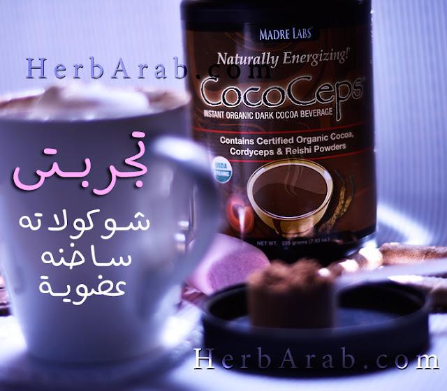 تجربتي مع الشوكولاته الساخنه العضوية كوكوسيبس من اي هيرب