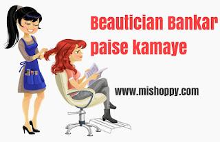 Ghar Baithe Paise Kaise kamaye  - 20 आसान तरीके हिन्दी मैं