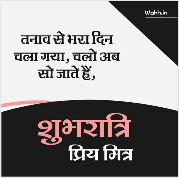 Heart Touching Good Night Messages For Friends In Hindi
