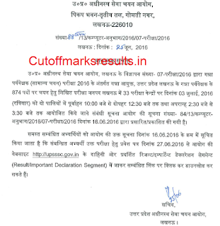upsssc cane supervisor exam notice