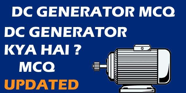 Dc Generator mcq in hindi