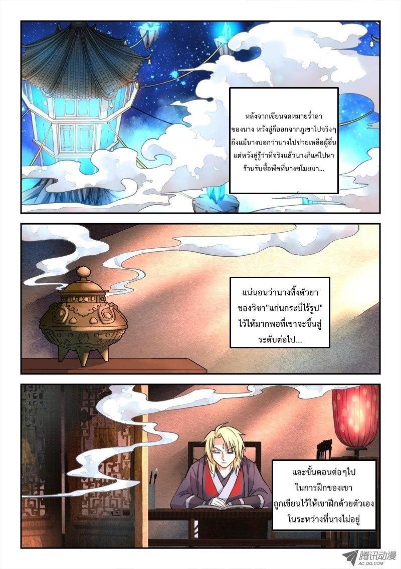 อ่านการ์ตูน Spirit Blade Mountain 49 ภาพที่ 5