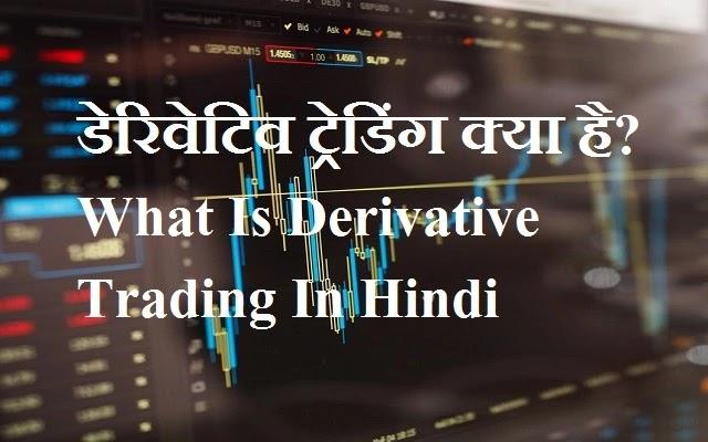 डेरिवेटिव ट्रेडिंग क्या है? - What Is Derivative Trading In Hindi