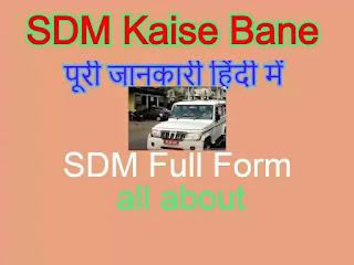sdm full form-SDM कैसे बने|full form of sdm 2020