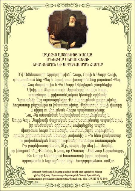Preghiera a Mechitar armeno